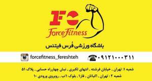 باشگاه فورس فیتنس در تهران