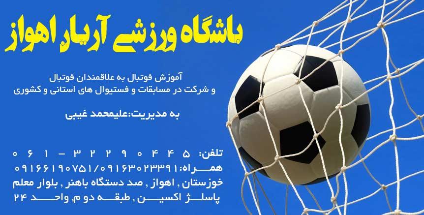 باشگاه ورزشی آریان اهواز