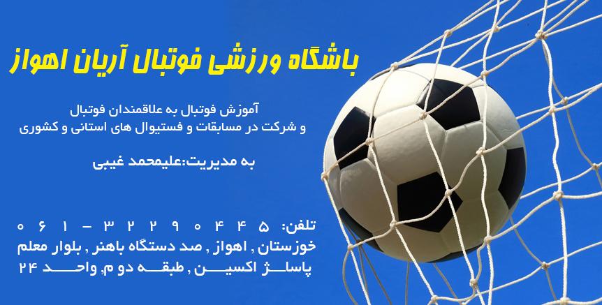 باشگاه ورزشی فوتبال آریان اهواز