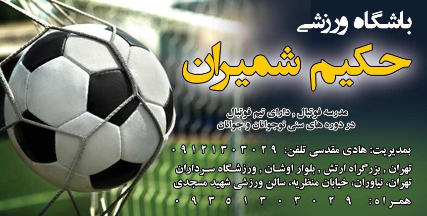 باشگاه ورزشی حکیم شمیران در تهران