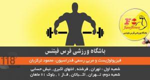 باشگاه ورزشی فرس فیتنس در تهران