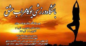 باشگاه ورزشی یوگا محراب عشق در اصفهان