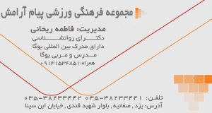 باشگاه پیام آرامش در یزد