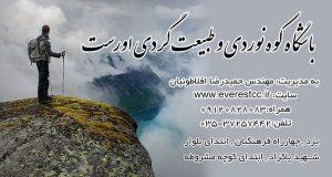 باشگاه کوه نوردی و طبیعت گردی اورست در یزد