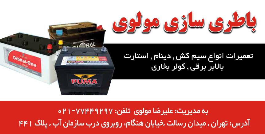 باطری سازی مولوی در تهران