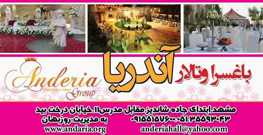 باغسرا و تالار آندریا در مشهد