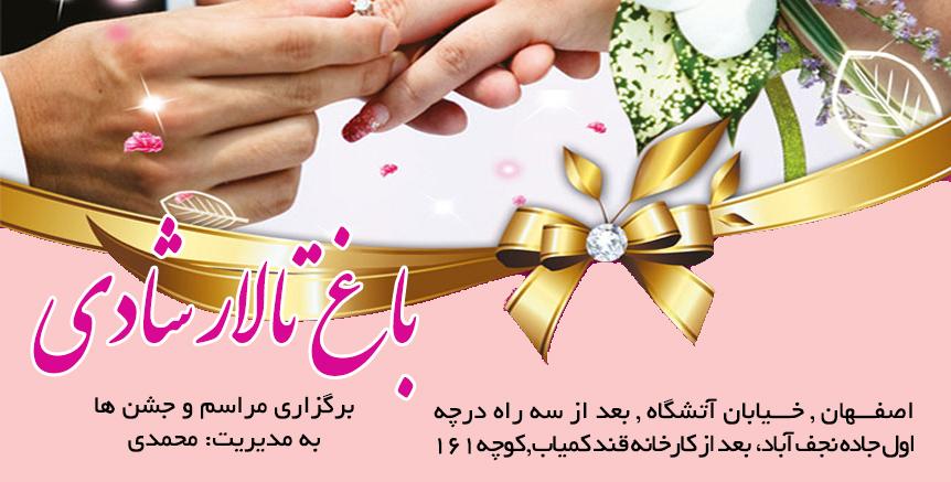باغ تالار شادی در اصفهان