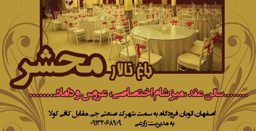 باغ تالار محشر در اصفهان