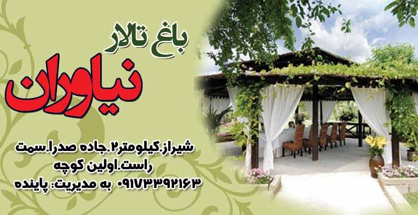 باغ عروسی خوب در شیراز