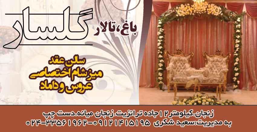 باغ تالار گلسار در زنجان