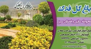 باغ گل فدک در تهران