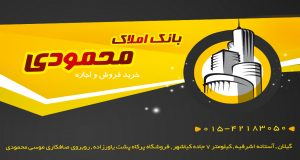 بانک املاک محمودی در آستانه
