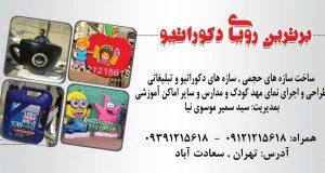 برترین رویای دکوراتیو در تهران