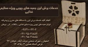 خدمات برش لیزر جعبه های چوبی ویژه صنایع غذایی در اصفهان