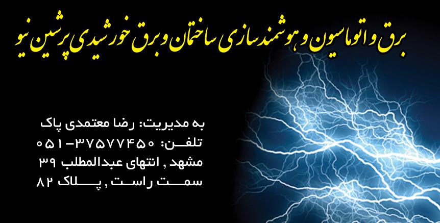 برق و اتوماسیون و هوشمندسازی ساختمان و برق خورشیدی پرشین نیو در مشهد