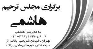 برگزاری مجلس ترحیم و تشریفات هاشمی در تهران