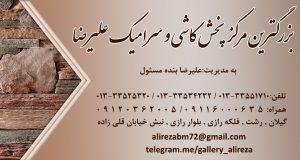 بزرگترین مرکز پخش کاشی و سرامیک علیرضا در رشت گیلان