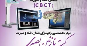 رادیولوژی دهان و فک و صورت دکتر نازنین بصیری در تهران