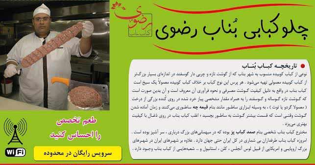 چلوکبابی بناب رضوی در نوشهر