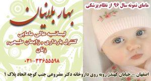 لیسانسه عالی مامایی در اصفهان