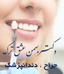 بهمن عشق ترک در خمینی شهر