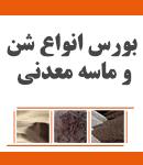 بورس انواع شن و ماسه معدنی
