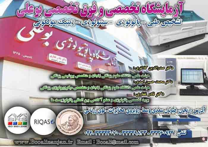 آزمایشگاه بوعلی زنجان