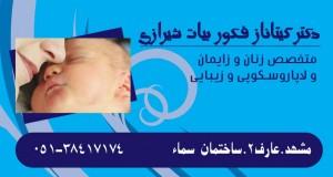 دکتر گیتاناز فکوربیات شیرازی در مشهد