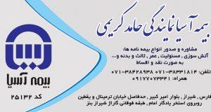 بیمه آسیا نمایندگی حامد کریمی در شیراز