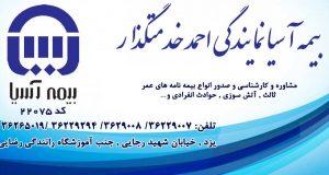 بیمه آسیا کد ۲۲۰۷۵ نمایندگی احمد خدمتگذار در یزد