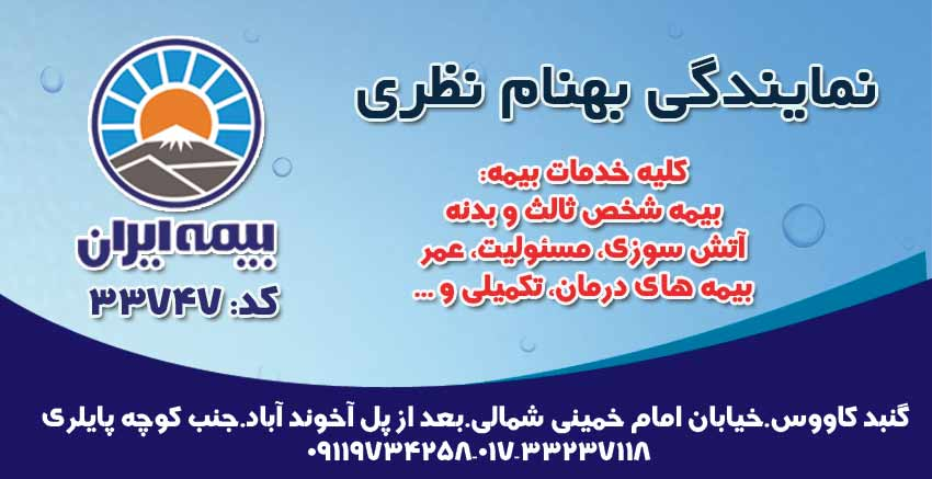 نمایندگی بیمه ایران کد ۳۳۷۴۷