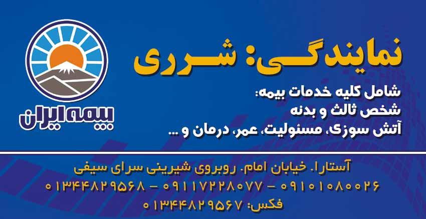بیمه ایران نمایندگی شرری
