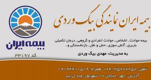 بیمه ایران نمایندگی بیگ وردی در ابهر