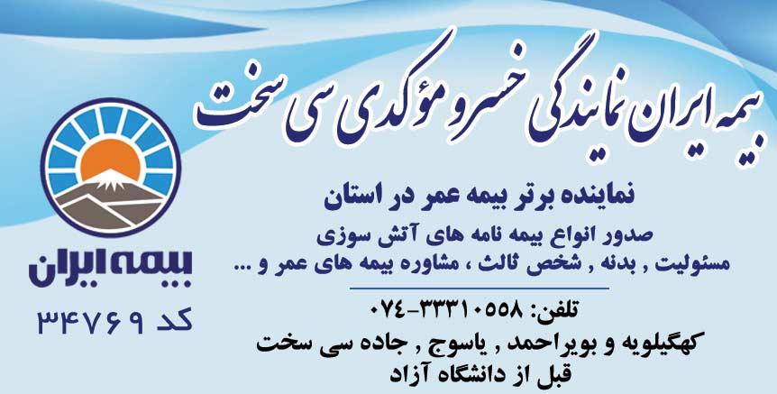بیمه ایران نمایندگی خسرو موکدی سی سخت در یاسوج