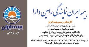 بیمه ایران نمایندگی رامین دارا در شهرکرد