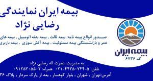 بیمه ایران نمایندگی رضایی نژاد کد ۶۷۳۶ در تهران