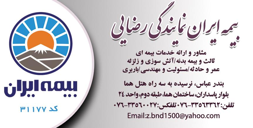 بیمه ایران نمایندگی رضایی در بندرعباس