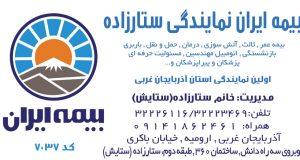 بیمه ایران نمایندگی ستارزاده در ارومیه