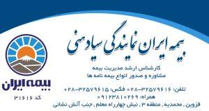بیمه ایران نمایندگی سیادهنی در قزوین