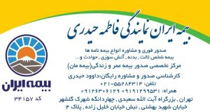 بیمه ایران نمایندگی فاطمه حیدری در تهران