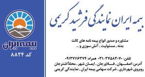 بیمه ایران نمایندگی فرشید کریمی در اصفهان