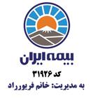 بیمه ایران نمایندگی فریورراد در تبریز