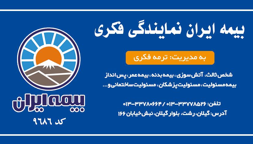 بیمه ایران نمایندگی فکری در رشت
