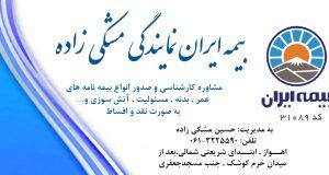 بیمه ایران نمایندگی مشکی زاده در اهواز
