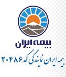 بیمه ایران نمایندگی ۲۰۴۸۶ در محدوده میرداماد و شریعتی تهران