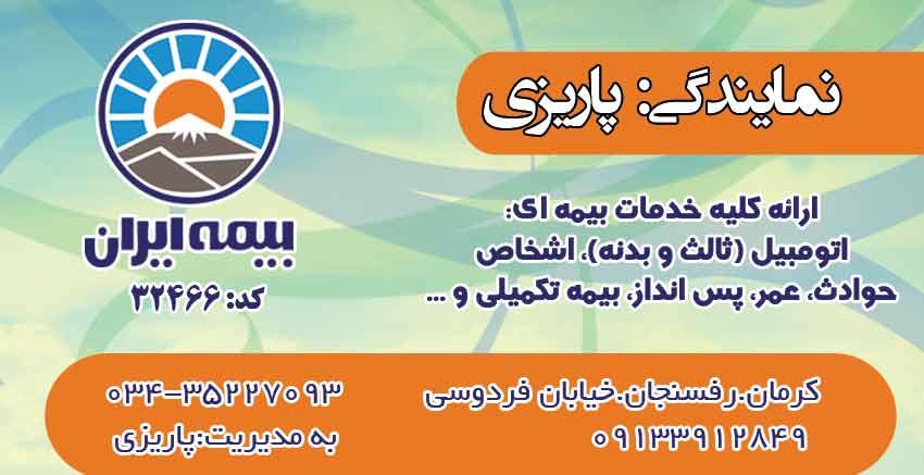 بیمه ایران کد 32466