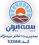 بیمه ایران کد۳۲۳۶۴ در آذربایجان شرقی