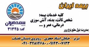 بیمه ایران کد۳۱۳۴۵ در تبریز