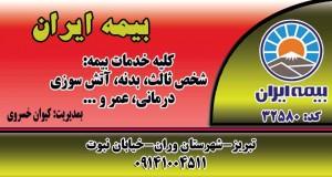 بیمه ایران کد ۳۲۵۸۰ در تبریز