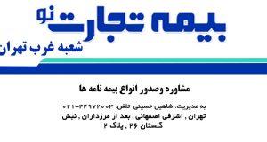 بیمه تجارت نو شعبه غرب تهران در تهران